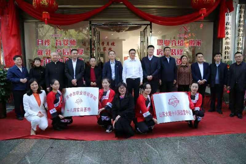 济南湘西东西部扶贫协作计划3年培训1万名家政服务员