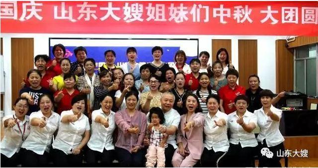 """万总:""""山东大嫂""""的中秋节——国庆70年山东大嫂大团圆!"""